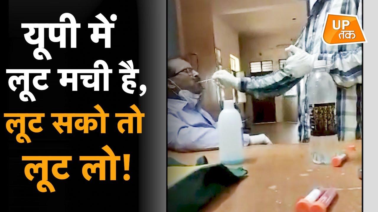 UP Coronavirus: यूपी में लूट मची है, लूट सको तो लूट लो!   Mathura