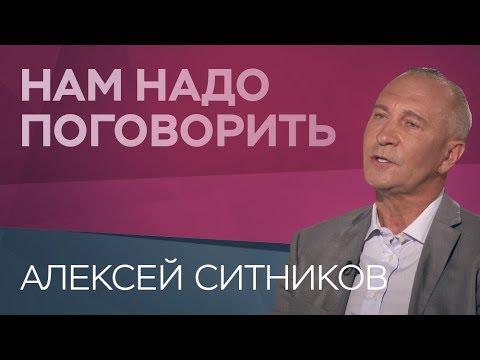 Как правильно обращаться с деньгами / Алексей Ситников // Нам надо поговорить