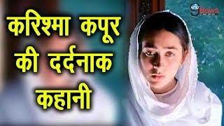 इतनी दर्दनाक रही है करिश्मा कपूर की ज़िंदगी, पति संजय ने कर दी थी ऐसी हालत