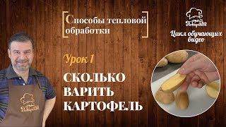 Как правильно и сколько по времени варить вкусную картошку