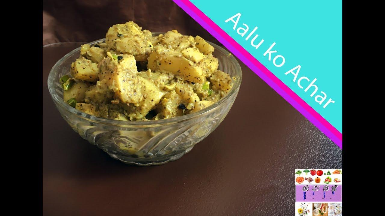 Download Aalu Ko Achar (Potato pickle )|अ।लु को अच।र | Nepali style