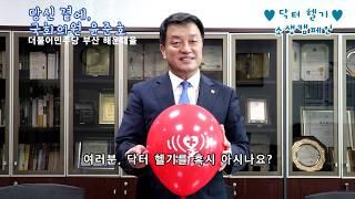 더불어민주당 부산해운대을 윤준호 국회의원 참여 깜짝 놀라심