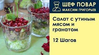 Салат с утиным мясом и гранатом . Рецепт от шеф повара Максима Григорьева