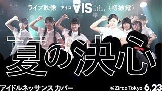 6月23日に新宿 Zirco Tokyoで行われた「AIS-Carnival(アイスカーニバル...