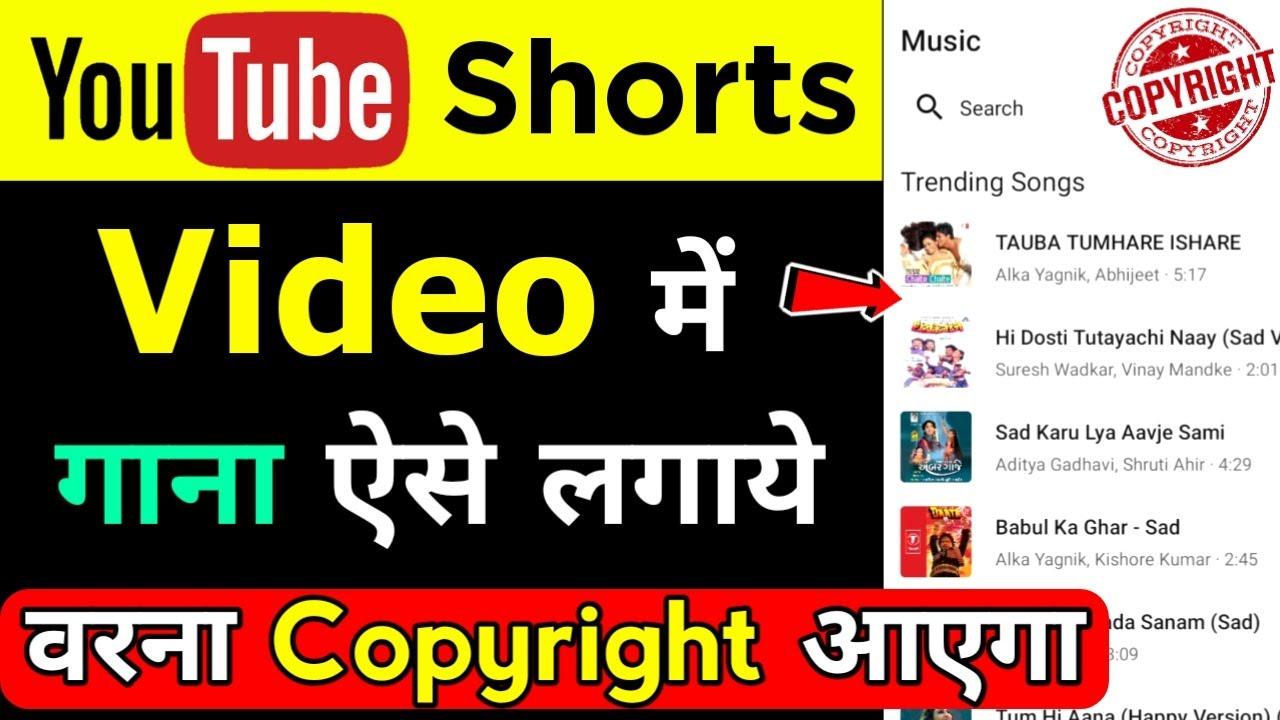 Youtube short par music kaise lagaye | Youtube short video me sound kaise add kare