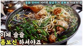 옻닭 한마리 몰고 가세요 - [광주 맛집] 월산공원식당