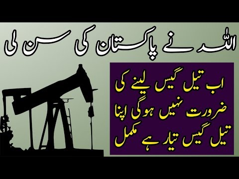 Pakistan is Ready For Drilling and Exporting Oil Along Gas Reserves