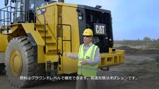Cat® 986K ホイールローダ 製品紹介