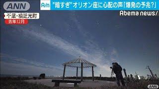 いつもと違うオリオン座「なんか暗い!」爆発する?(20/01/20)
