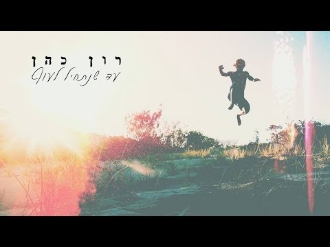 רון כהן - עד שנתחיל לעוף