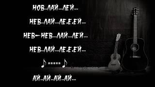 Rauf Faik - детство ( Lyrics / Karaoke )
