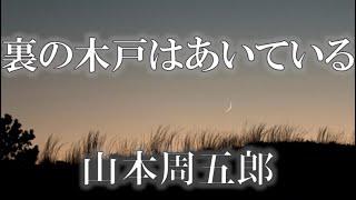 【朗読】裏の木戸はあいている 山本周五郎 読み手 アリア