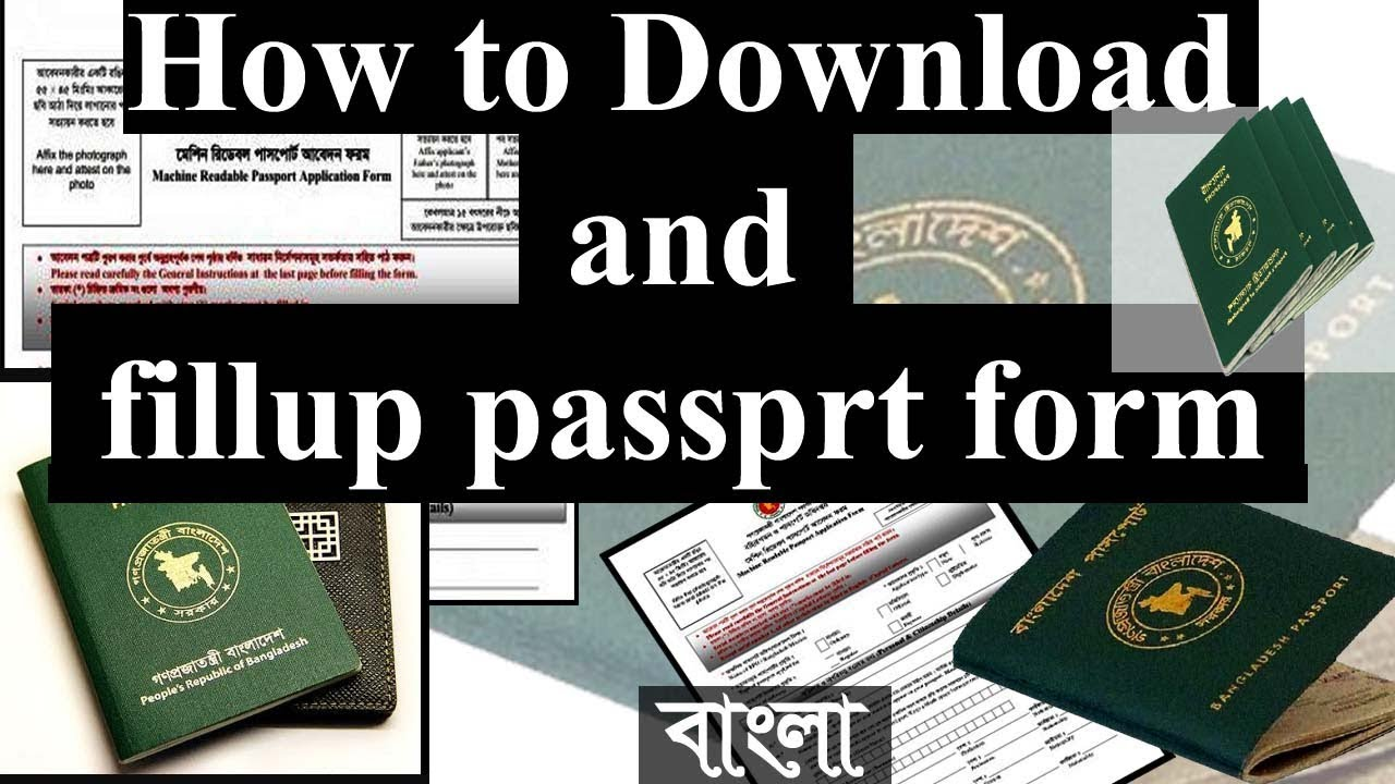How to download and fillup passport form youtube how to download and fillup passport form falaconquin