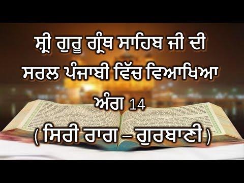 Shri Guru Granth Sahib G Punjabi Translation Page 14 || Siri Raag - Gurbani ||