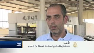 دعوة لإعفاء قطع غيار السيارات الهجينة من الرسوم بالأردن