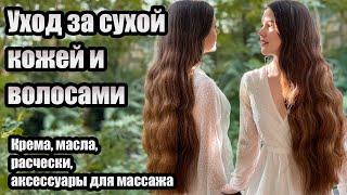 Уход за сухой кожей и сухими волосами Обзор натуральной Краснополянской косметики