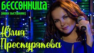 Смотреть клип Юлия Проскурякова - Бессонница