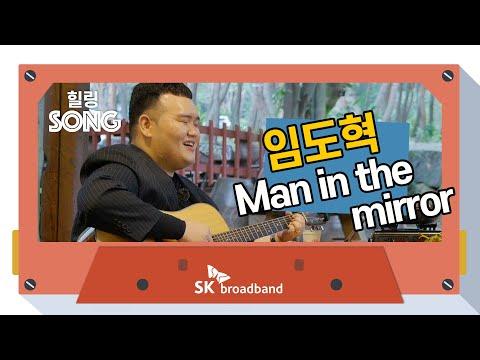 [#힐링song] 임도혁 'Man in the mirror' ♫