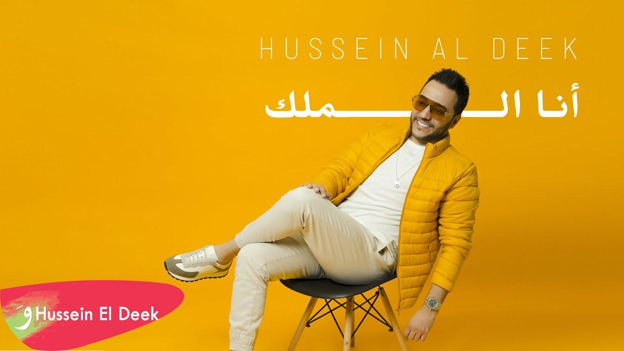 Hussein Al Deek - Ana Al Malek [Official Music Video] (2020)/ حسين الديك - أنا الملك
