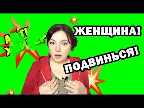 Женщины, Отойдите!!! // Oxana MS : Жизнь во Франции
