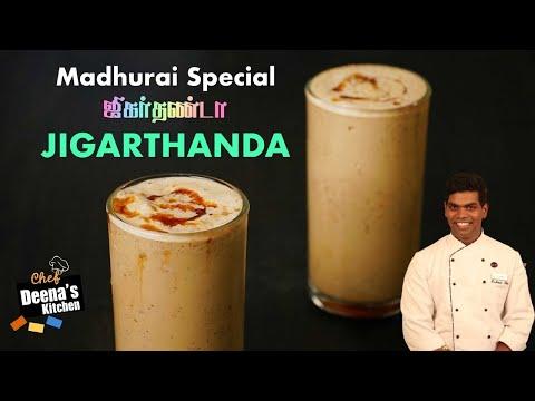 மதுரை ஸ்பெஷல் ஜில் ஜில் ஜிகர்தண்டா | Jigarthanda Recipe in Tamil | CDK 450 | Chef Deena's Kitchen