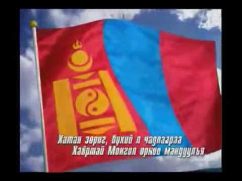 mongol ulsiin turiin duulal mp3