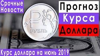 Смотреть видео Прогноз курса доллара евро рубля на июнь 2019 фондовая биржа РФ последние новости экономики России онлайн