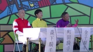 川崎競馬秋祭り2016に行われた騎手トークショーです。 森下博騎手、金子...