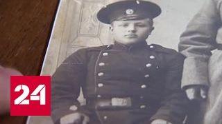 В Интернете создана база данных героев Первой мировой войны