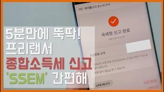SSEM 앱으로 5분만에 뚝딱! 프리랜서 종합소득세 신…