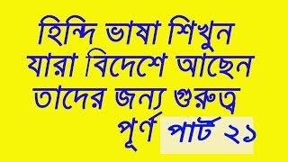 How Learn Spoken Hindi To Banguli Language-হিন্দি ভাষা শেখার সহজ উপায়,IT Care Bangla,part 21