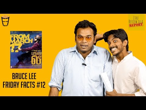 Bruce Lee - Friday Facts #12 | Review on Reviewers with Shah Ra | G V Prakash, Nikki Galrani