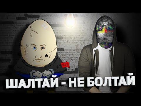 АНОНИМНЫЙ ИНТЕРНАЦИОНАЛ – Рождественская Сказка [netstalkers]