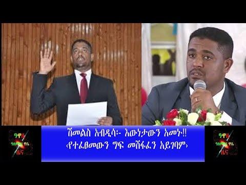ሽመልስ አብዲሳ፡- እውነታውን አመኑ!! |Ethiopia News Ethiopia Politics|
