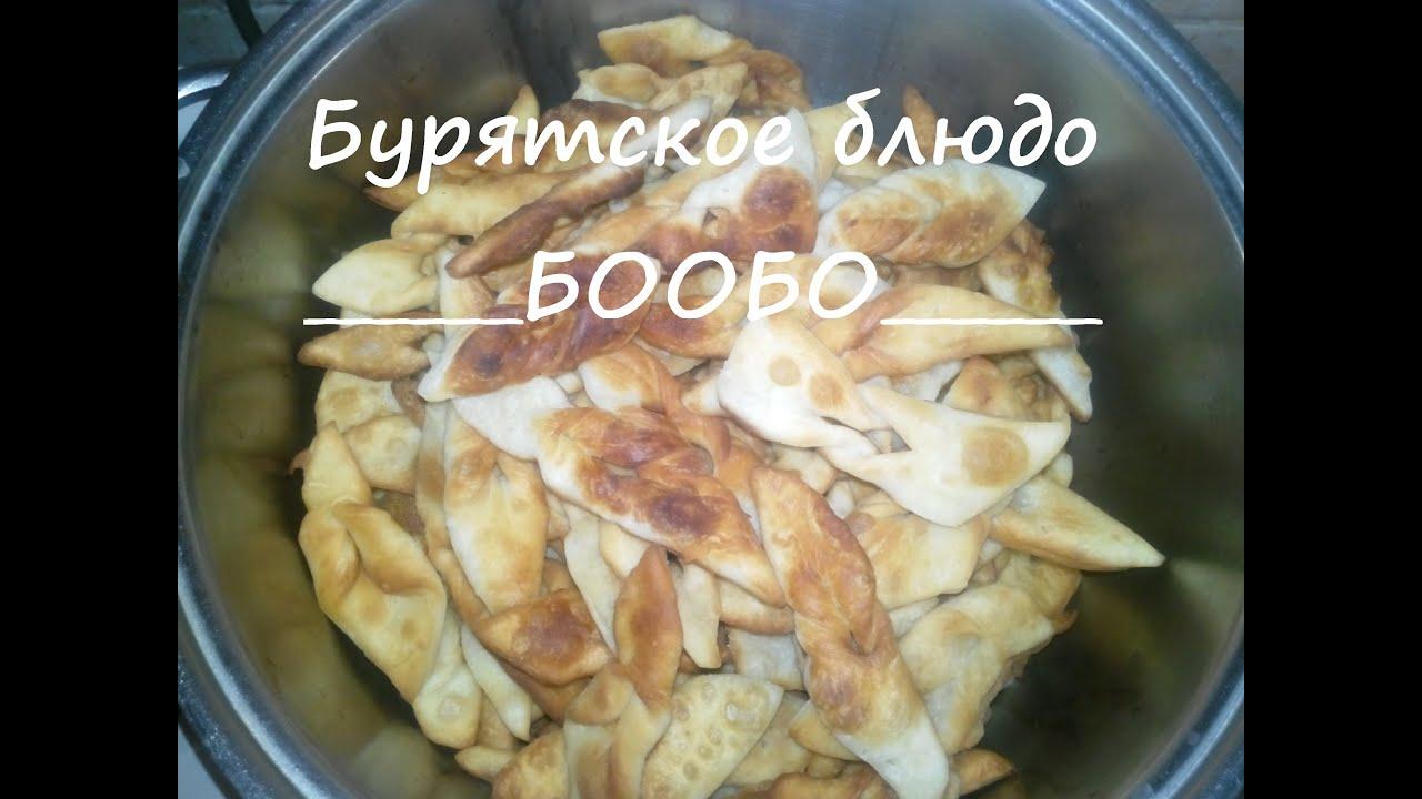 Бурятская рецепты с фото Национальная кухня get the point