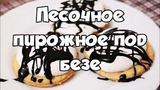 Рецепты до 3-х минут: Песочное пирожное под безе с бананом / рецепт с пошаговым фото
