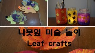 나뭇잎 미술놀이- Leaf crafts