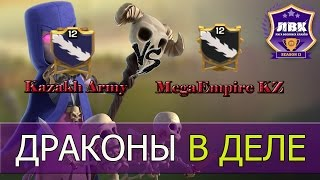 Kazakh Army VS MegaEmpire KZ [Clash of Clans]