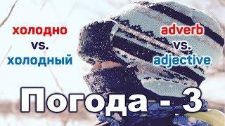 Intermediate Russian: WEATHER. Part 3: Adjectives vs. Adverbs.  ПОГОДА. Часть 3