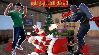 فلم ببجي موبايل :  انا و ابوي قتلنا بابا نويل الشرير !!؟ 🔥😱
