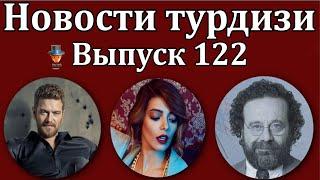 Новости турдизи. Выпуск 122