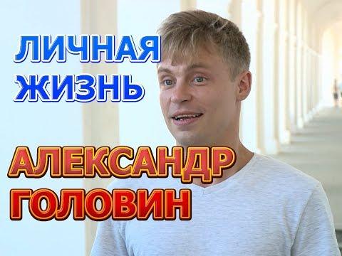 Александр Головин - биография, личная жизнь, жена, дети. Актер сериала Ростов