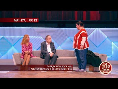 Победа или болезнь: Александр Семчев теряет вес. Пусть говорят. Самые драматичные моменты выпуска от
