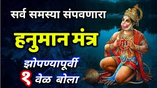 सर्व समस्या संपवणारा हनुमान मंत्र , झोपण्यापूर्वी एक वेळ बोला , फरक कळेल ! Hanuman mantra
