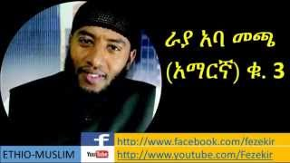 Download Rayya Abba Macca Vol. 3 -  Amharic Manzuuma Nashida Mp3