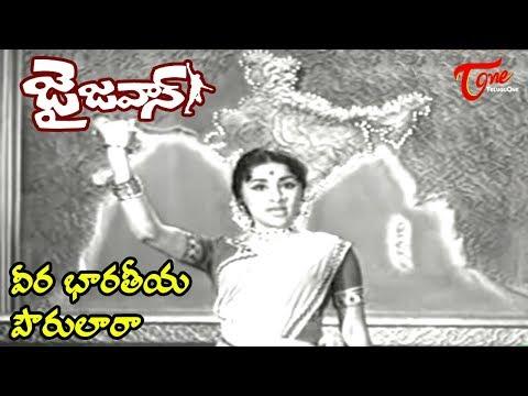 Jai Jawan Movie | Veera Bharatheeya Song | ANR | Bharathi - OldSongsTelugu