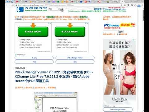 介紹 PDF-XChange Viewer 看註解的方法。