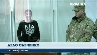 Результат допроса Савченко на детекторе лжи готов