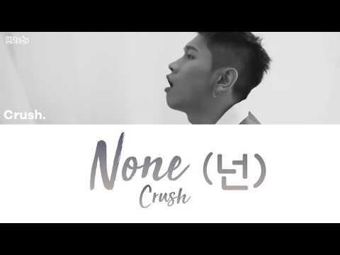 Crush (크러쉬) – None (넌) [han rom eng lyrics/가사]