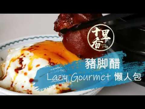 豬脚醋 Trotter Pork Braised in Vinegar